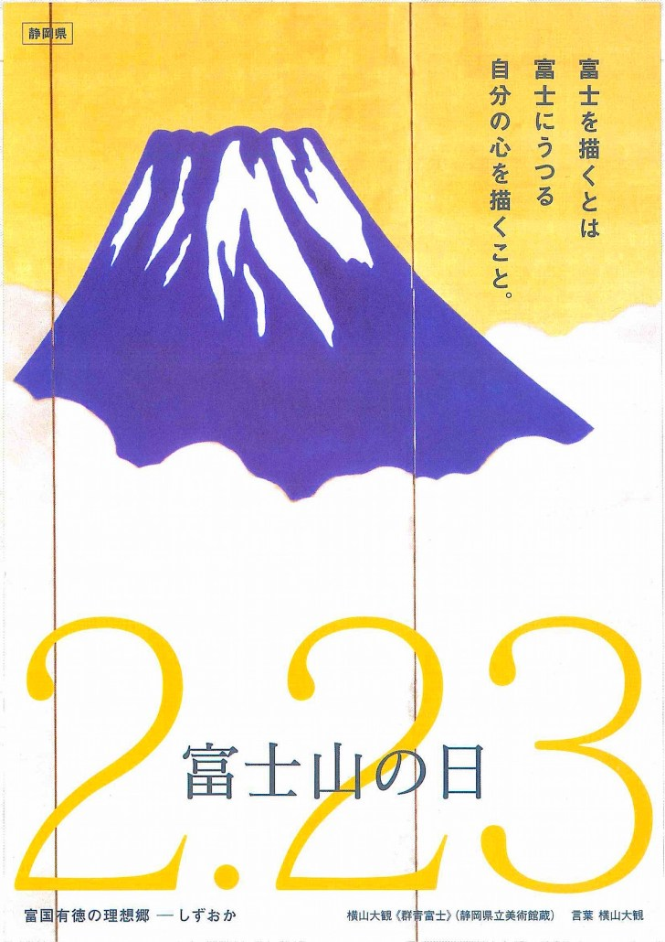 2 23 なん の 日